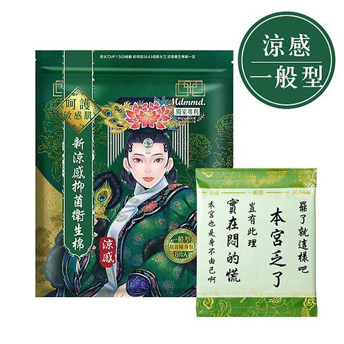 新涼感皇后娘娘抑菌衛生棉 (一般型 24.5cm )一包8片