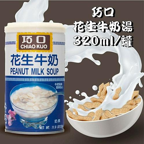 巧口 花生牛奶