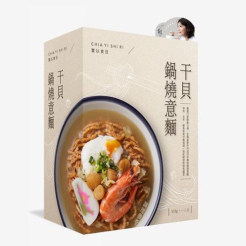 賈以食日 干貝鍋燒意麵 一盒