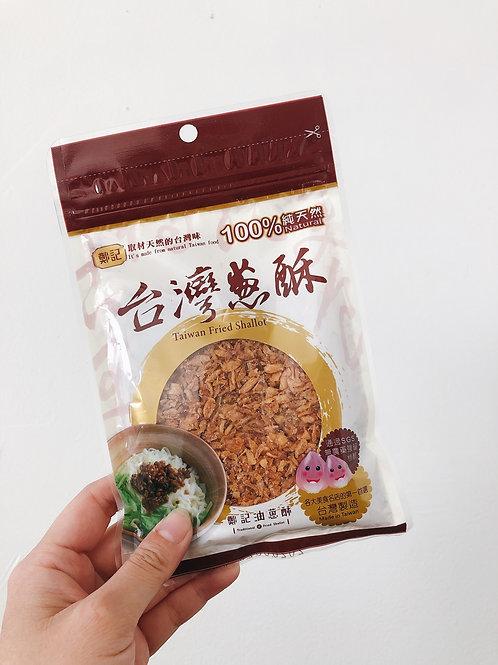 Taiwan Fried Shallot 鄭記油蔥酥