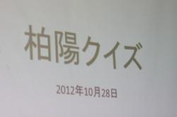 2012年1次会197