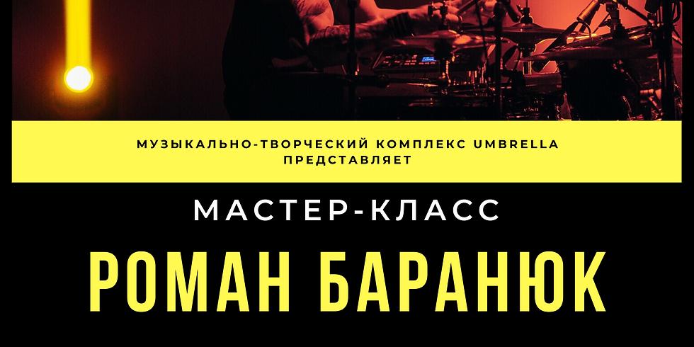 Мастер-класс на Umbrellе | Роман Баранюк