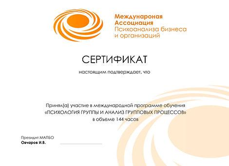 Сертификат-МАПБО.jpg
