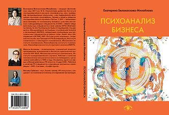 Екатерина Белокоскова-Михайлова учебник «Психоанализ бизнеса»  2-е издание 2020 г.