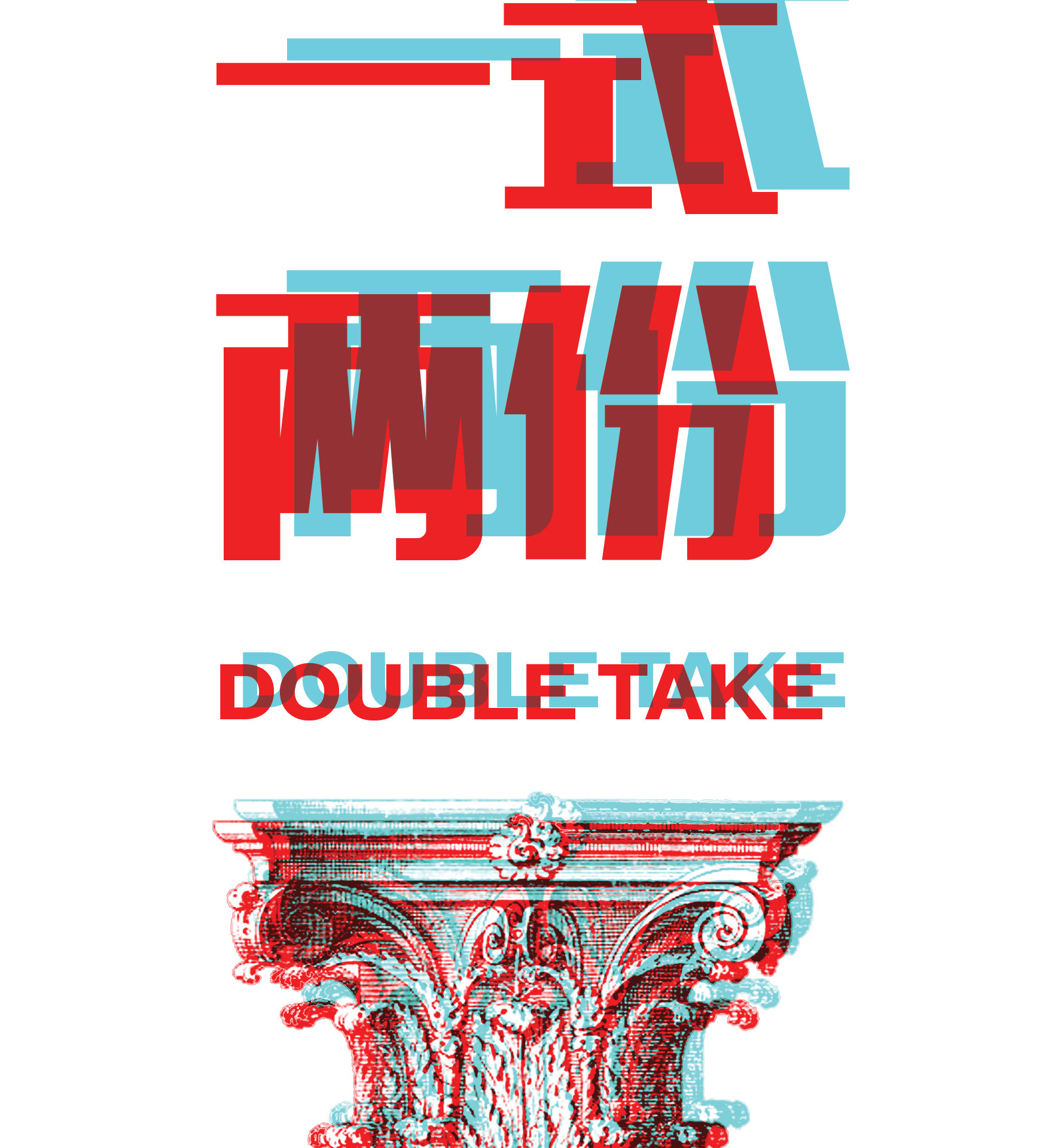 CURATION_Double Take