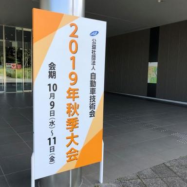 自動車技術会2019年秋季大会