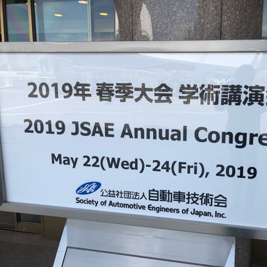 自動車技術会2019春季大会