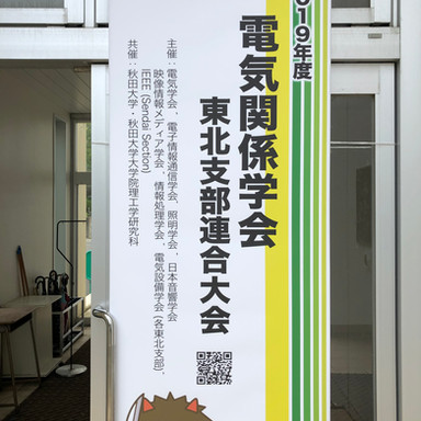 2019年度 電気関係学会 東北支部連合大会