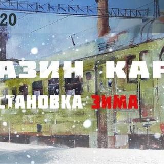 Остановка ЗИМА-постер