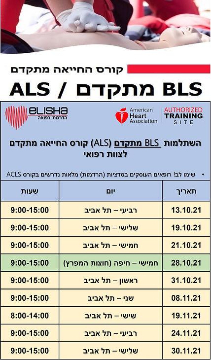 קורס BLS מתקדם.jpg