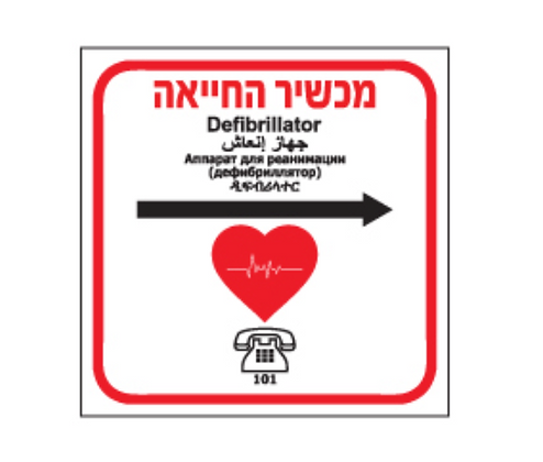 סט שילוט ( 3 יח') להצבה במקומות ציבוריים