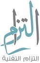 Eltezam Logo Big Size - Copy.png