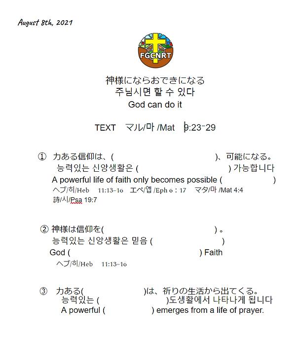 Sermon Notes - Google ドキュメント - Google Chrome 2021_08_02 20_47_58 (2).png