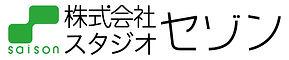 スタジオセゾンロゴ-01.jpg