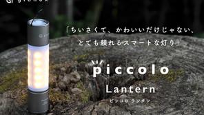 本日12:00より「GREEN FUNDING」にて「piccoroランタン」先行予約販売を開始しました!