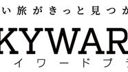 JAL機内誌『SKYWARD』のWebメディアにピッコロランタン記事を掲載いただきました。
