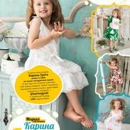 Grati Karina Aquarelle Magazine.JPG