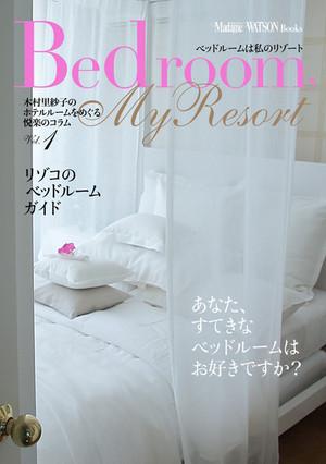 インテリアショップ「マダム・ワトソン」木村里紗子さん著『Bedroom, My Resort ベッドルームは私のリゾート』