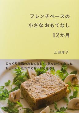 料理研究家 上田淳子さん著『フレンチベースの小さなおもてなし12か月』