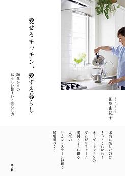 リブコンテンツ 田原由紀子著『愛せるキッチン、愛する暮らし』