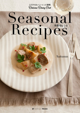 料理研究家 上田淳子さん著『Seasonal Recipes』シリーズ