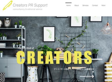 新しい事業サイトと新しい出会い