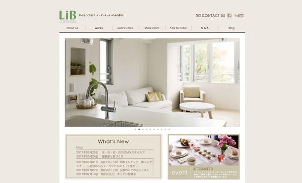 株式会社リブコンテンツ ウェブサイト