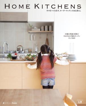 株式会社リブコンテンツ著『幸せをつくり出す、オーダーキッチンのある暮らし HOME KITCHENS』