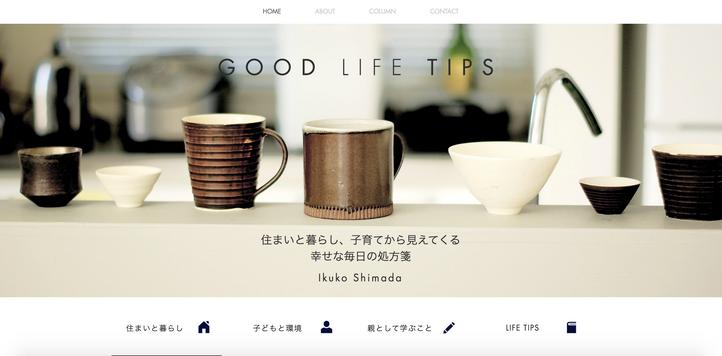 株式会社 karf 島田幾子さん「GOOD LIFE TIPS」ウェブサイト
