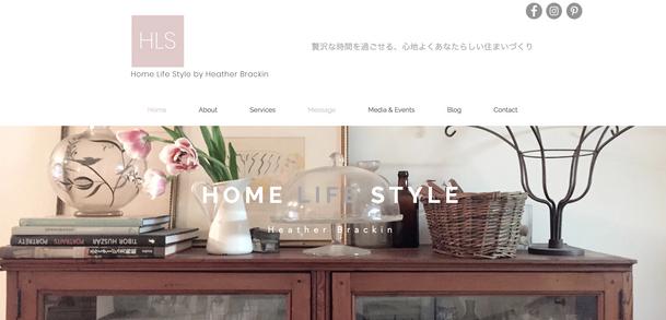 インテリアデザイナー ヘザー ブラッキンさん「HOME LIFE STYLE」ウェブサイト
