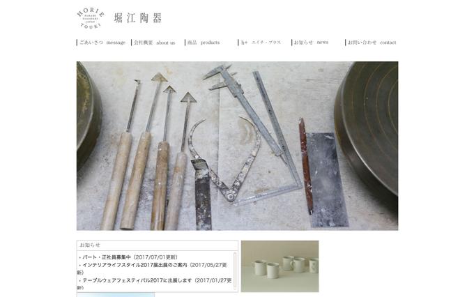 有限会社 堀江陶器ウェブサイト