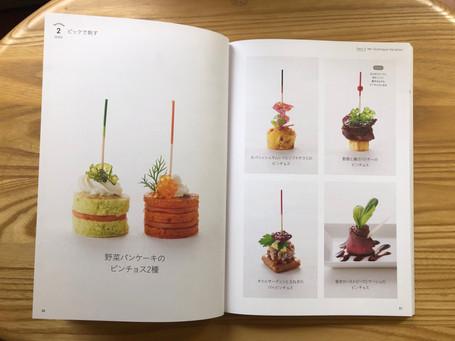 日本フィンガーフード協会代表 丸山佳枝さん著『THE FINGER FOOD BOOK 手軽につまめる小さなごちそう フィンガーフード』