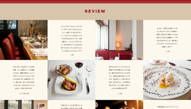 東京・西荻窪 フランス料理店「ビストロ サン ル スー」ウェブサイト