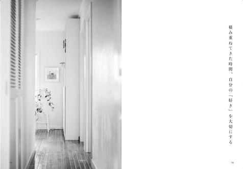 田原由紀子さん著『愛せるキッチン、愛する暮らし』