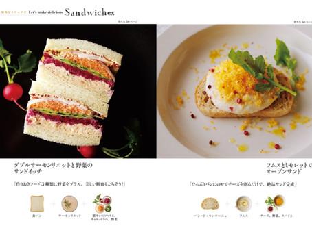『明日もサンドイッチ』のこと