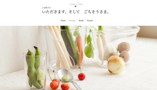 料理研究家 上田淳子さんウェブサイト「いただきます、そして ごちそうさま。」