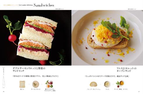 Cooking Studio Y 進藤由美子さん著『明日もサンドイッチ』