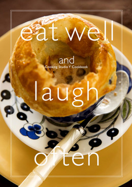 Cooking Studio Y 進藤由美子さん著『eat well and laugh often』