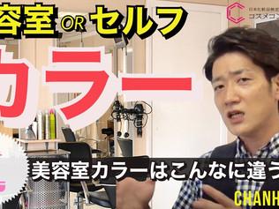 【美容室とセルフカラー違いを解説】そんなに違うサロンのヘアカラー!?