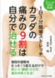 3月書籍発売|ストレッチ専門整体院|肩こり・腰痛|東京都世田谷区の祖師ケ谷大蔵駅から1分