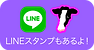 line-btn.png