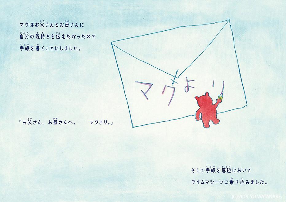 maku_02021.jpg