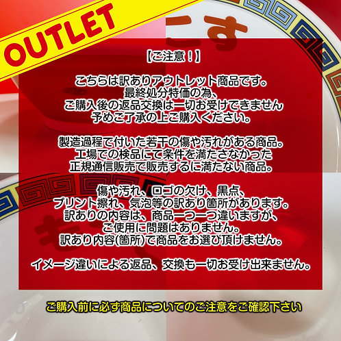 アウトレット商品(もっこす丼)+中華そばセット
