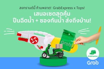 สงกรานต์นี้ต้องเซตสุดคุ้ม ปืนฉีดน้ำ + ซองกันน้ำ GrabExpress ส่งถึงบ้าน!