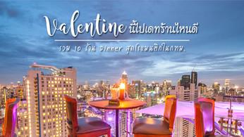 10 ร้านอาหาร Dinner สุดโรแมนติก ในกรุงเทพ 2019