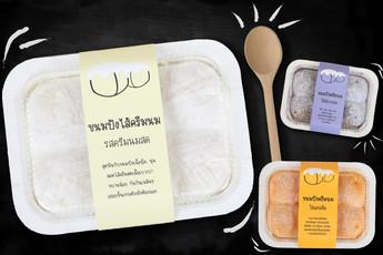 ชวนชิมขนมปังครีมนมหลากรส