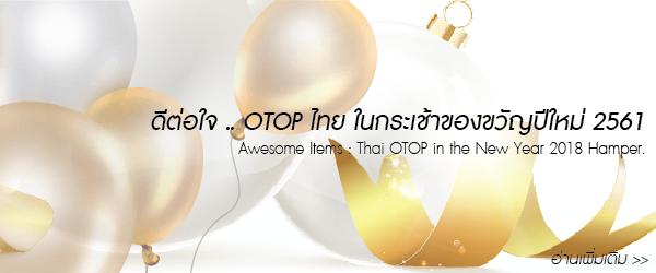 ดีต่อใจ OTOP ไทย ในกระเช้าของขวัญปีใหม่ 2561