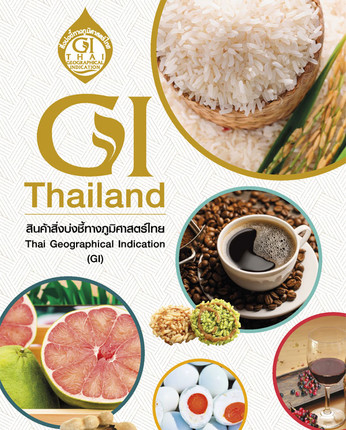 GI Thailand สินค้าสิ่งบ่งชี้ทางภูมิศาสตร์ไทย