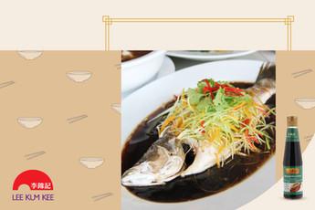 เติมเต็มความอร่อยระดับภัตตาคารกับลีกุมกี่ ซอสปรุงรสสำหรับอาหารทะเล