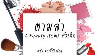 ตามล่า 6 Beauty Items ตัวเด็ด